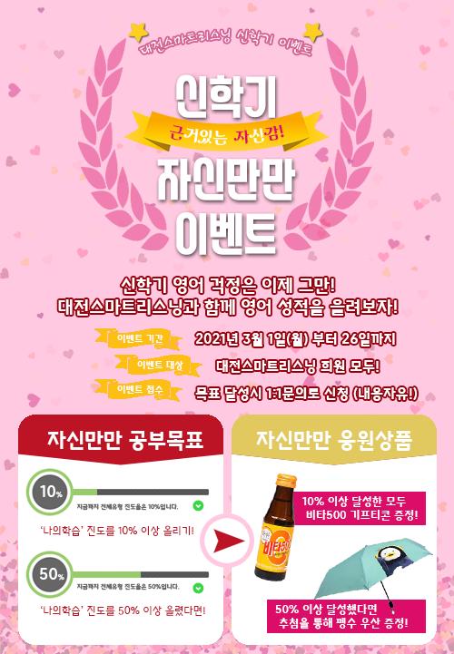 대전스마트리스닝 신학기 자신만만 이벤트!
